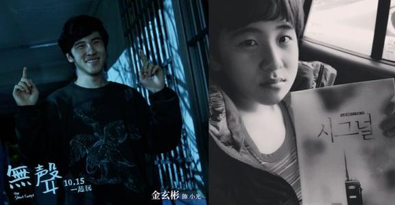 演過《無聲》《信號》《鬼怪》年僅 16 歲的金玄彬,成為史上第一位入圍金馬獎的韓星