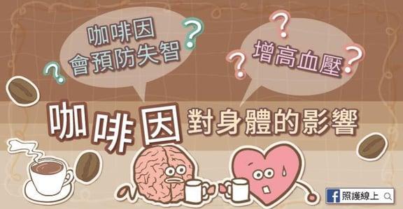 喝咖啡會心悸?能防止失智?你需要知道的咖啡因對身體的影響