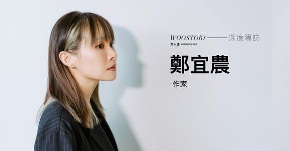 專訪鄭宜農:不曾享受孤獨的人,你的成長尚未完成