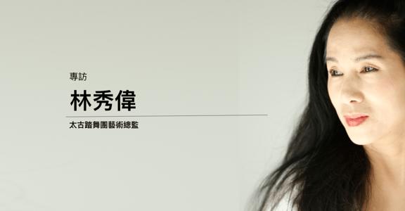 專訪林秀偉(中) 勇於突破、為自己發言,做一個不乖的女人