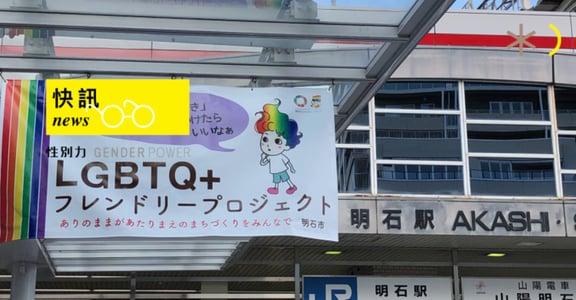 性別快訊|日本明石市首推「多元成家」:為日本第一個連孩子都可登記的伴侶制度
