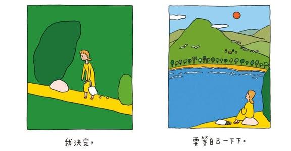 「偶爾放著不管,也沒關係」療癒插畫:我決定給自己一點時間耍廢