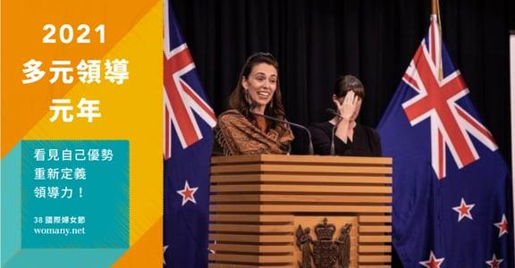 「我可以當母親,同時當國家總理」紐西蘭最年輕的總理,帶著嬰兒重返國會