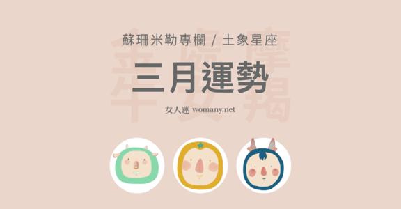 【蘇珊米勒】2021 金牛、處女、摩羯:土象星座三月運勢