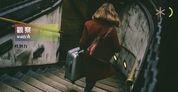 性別觀察|寫在英國女子失蹤之後:將保護自己的責任從女性身上卸下,分給每一個人
