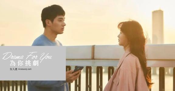 韓劇《喜歡的話請響鈴 2》:戀愛,是兩人因結合而成長的過程