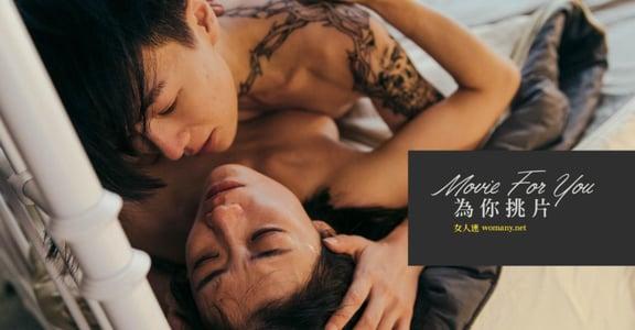 性跟愛,真的可以分離嗎?心理學解析電影《愛 · 殺》:言語會背叛你,身體才最誠實