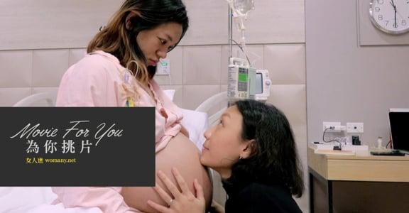 「我們相愛,卻無法擁有自己的孩子」《非法母親》:同婚之後,挑戰才正要開始