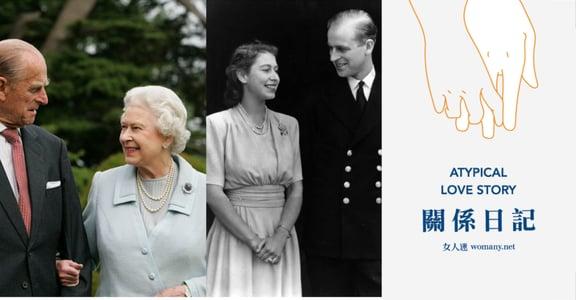 【關係日記】菲利普與伊莉莎白二世:相愛八十載,願作女王背後的男人,看愛人撐起民心