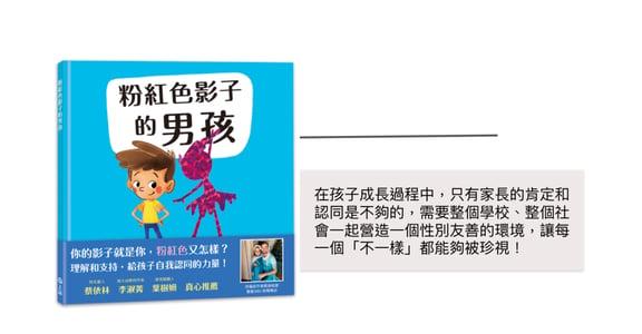 《粉紅色影子的男孩》 :透過理解和支持,給予孩子自我認可的力量