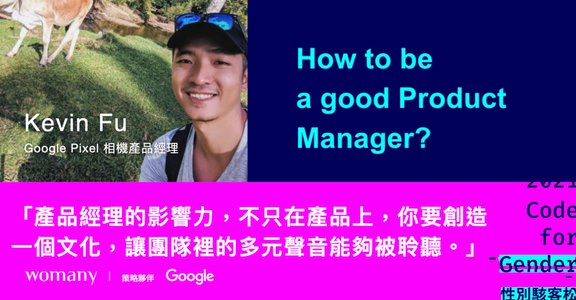 【CFG 第一課】Womany x Google 如何做好產品經理?影響力不只是產品,團隊的多元聲音都聽見!