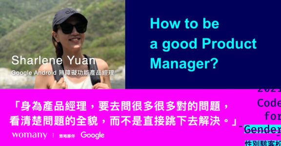 【CFG 第一課】Womany x Google 如何做好產品經理?比起跳下去解決,問對問題,看清全貌更重要!