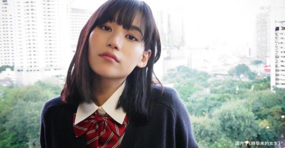 側寫《轉學來的女生》女主角 Kitty:除了空靈氣質與厭世臉,她最大的魅力來自哪裡?