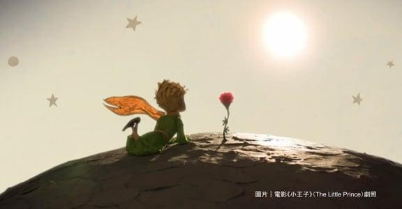 《小王子》教會我的事:正因為你為玫瑰花所花費的時間,才讓玫瑰花變得如此重要