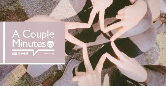 【A Couple Minutes】創造與好朋友間的刻意浪漫:比起戀愛,我更需要姊妹!