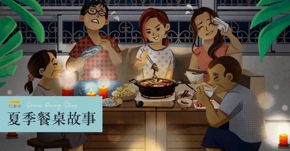 【夏季餐桌故事】夏夜裡的麻辣鍋:為了不愛出門的爸媽,我願意把全世界都帶回家