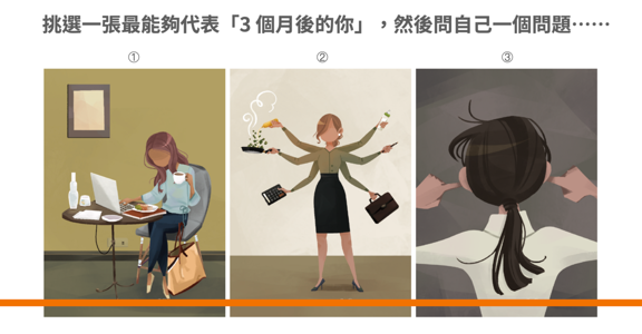 女人迷能量心測|挑選一張最能夠代表「3 個月後的你」,然後問自己一個問題⋯⋯