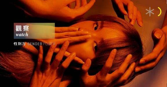 【性別觀察】「來啊!正面上我啊」臺北某公司的職場性騷擾事件:指控男主管後,我就被開除了