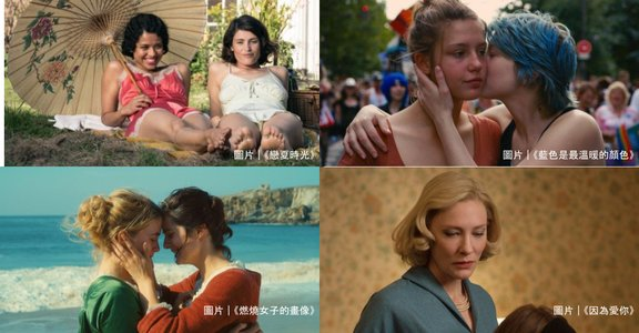 盤點 4 部經典女同志愛情電影:《燃燒女子的畫像》《戀夏時光》《藍色是最溫暖的顏色》《因為愛你》