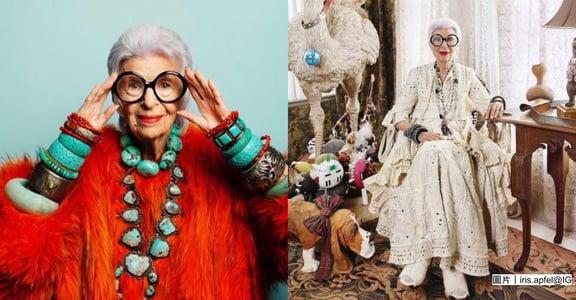 最時髦奶奶 100 歲生日快樂!10 個 Iris Apfel 人生哲學小故事:與香奈兒相反的時尚