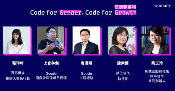 女人迷 x Google 性別駭客松頒獎典禮:當責與終身學習,成為一個不怕迷路的人