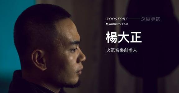 專訪火氣音樂創辦人楊大正:嘿,我們來創造一個夢想能當飯吃的世界吧!