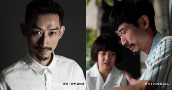 完美詮釋《俗女養成記2》嘉玲爸!實力派演員陳竹昇的演員之路,從舞台道具助理開始