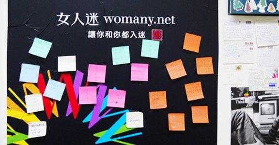 【女人迷實習筆記】找到自己的第一步:離開自己