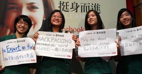 《Lean in》挺身而進!臉書營運長雪柔‧桑德伯格與台灣的跨世代對談