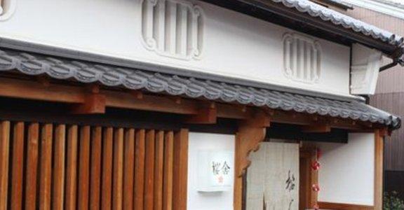 來一趟京都町家老屋!體會日本民宿的待客之道