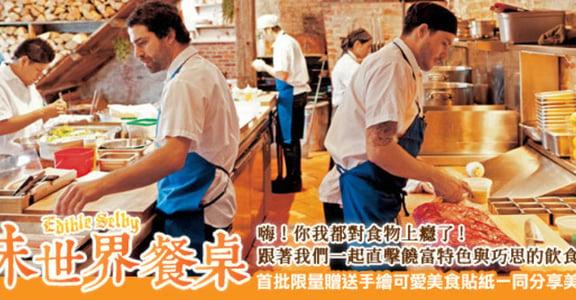 【好味旅行】來自紐約的創意餐廳 M.WELLS