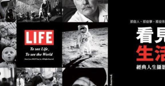 LIFE雜誌攝影展:人類在世上用笑容和眼淚跳舞