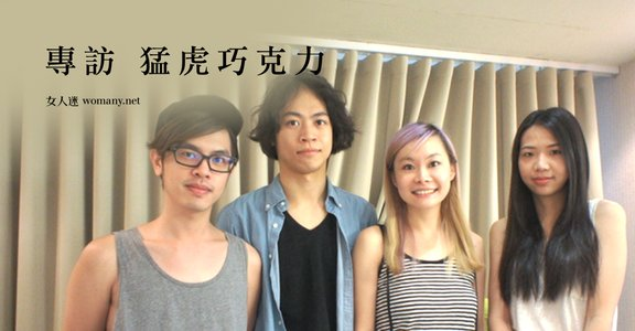 專訪猛虎巧克力樂團:唱出每個台灣人心中的純粹