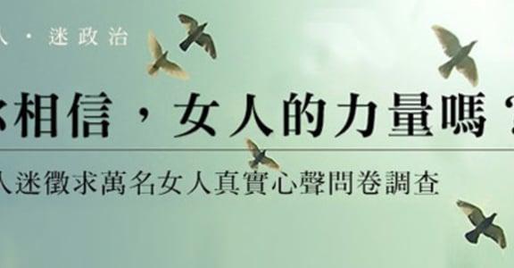 女人,迷政治!讓我們用選票改變台灣
