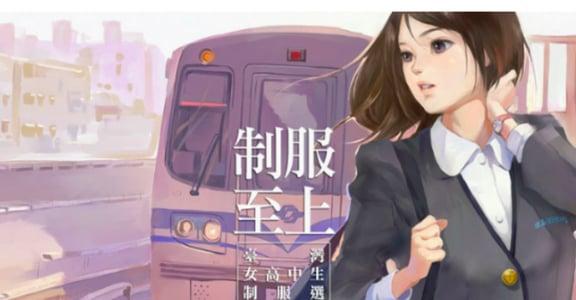 從制服美少女看台灣文化:插畫家蚩尤筆下的女性力量