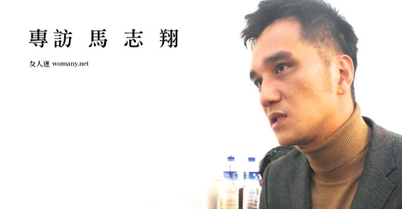 「金馬輸了,難過但服氣,接著我要更好才行!」《Kano》導演馬志翔專訪