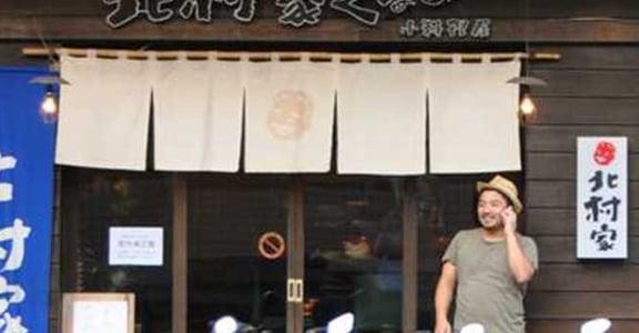 來一碗日式家常:北村家