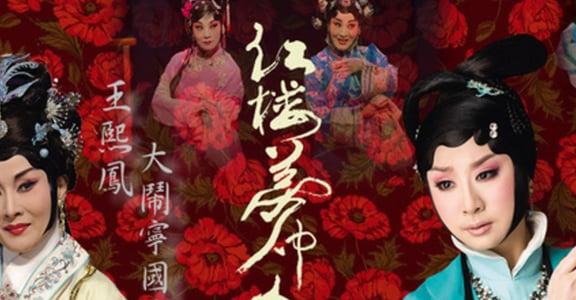 紅樓夢「美」的精神:國光新編京劇《探春》沒提的女人英氣
