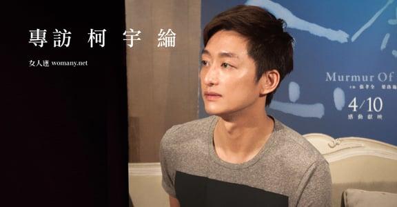 柯宇綸談《念念》:「念念讓我打開一扇窗,對自己更誠實」