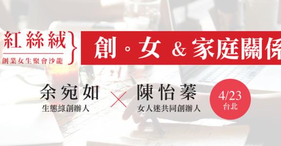 【紅絲絨小聚】 女性創業沙龍四月場:職場與家庭的微妙平衡