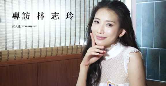 【專訪林志玲】愛不是全部的倚靠!成為自己快樂的理由