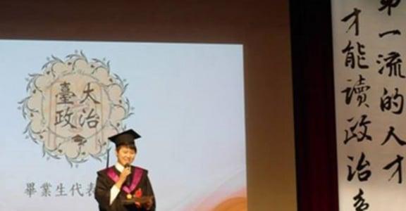 動人畢業演說!台大畢業生致詞:當權力越大,請記得你22歲時的眼睛