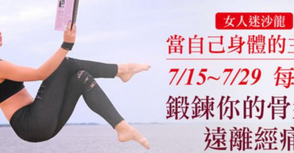 【肢體沙龍系列】 - 身體也有自由的快樂