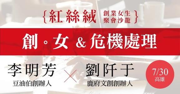 【紅絲絨小聚】女性創業沙龍:創業女生X危機處理(高雄場)