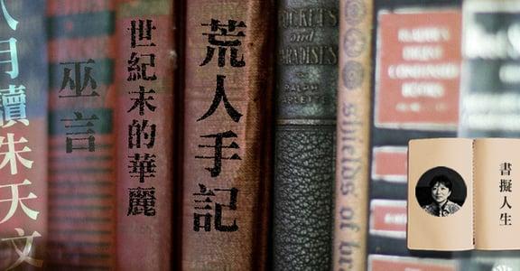 那些文學裡的人生風景:我們一路閱讀,一路收穫