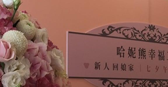 婚禮過後,讓我們一起重溫婚禮的美好