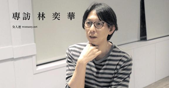追尋 B612!專訪香港劇場導演林奕華:「我的理想是做個好人」