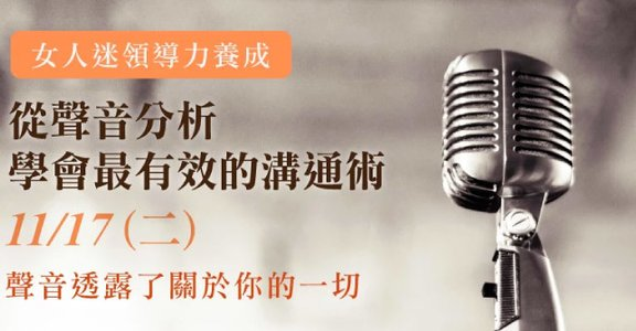 Speak Up ! 聲音才是溝通的決定性關鍵