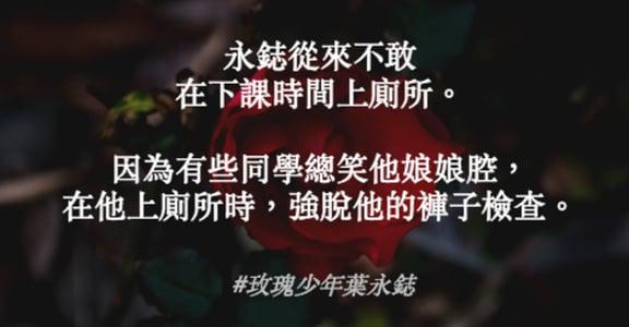 蔡依林演唱會重讀玫瑰少年:葉永鋕死去了,但世界還有更多葉永鋕