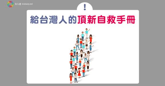 給台灣人的頂新自救手冊!五張圖,改變台灣的力量在每個人身上